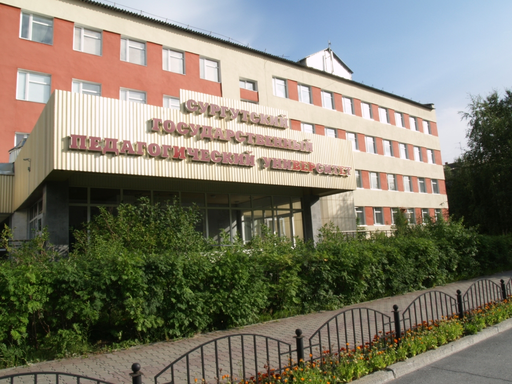 Решение контрольных по всем дисциплинам для СурГПУ отчеты  История Сургутского государственного педагогического университета СурГПУ началась с открытия в 1986 году педагогического училища в городе Сургуте